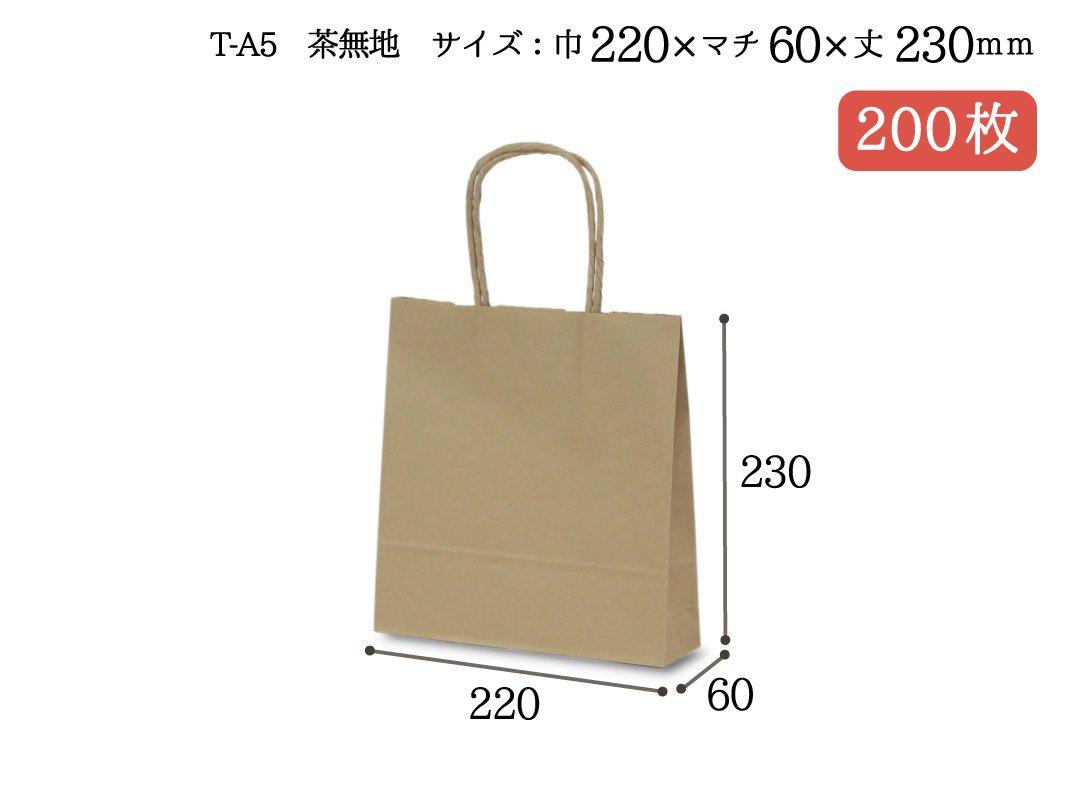 紙手提袋 T-A5(茶) 200枚