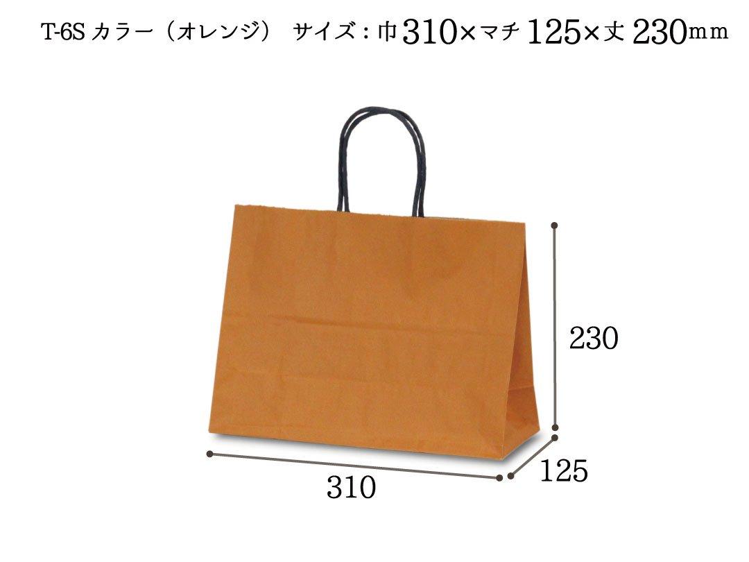 紙袋 T-6S カラー(オレンジ)