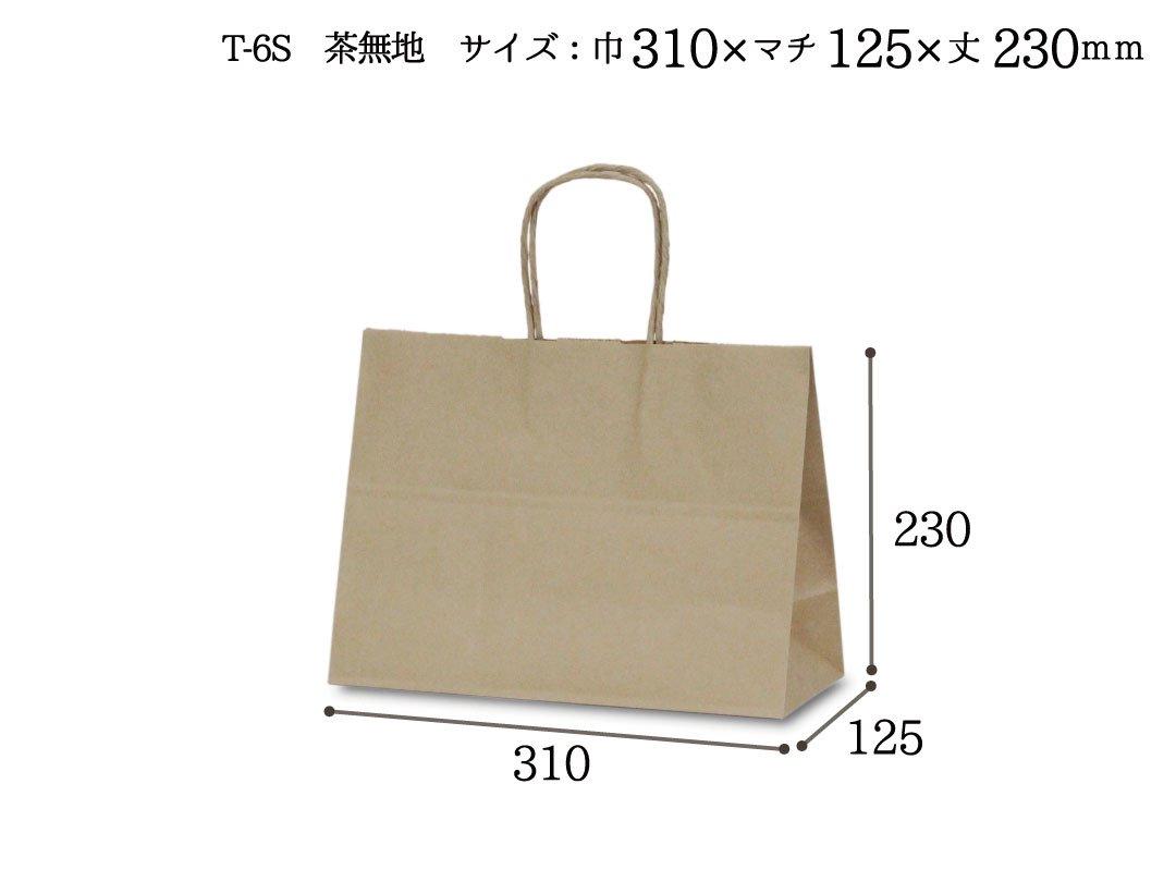 紙袋 T-6S 茶無地