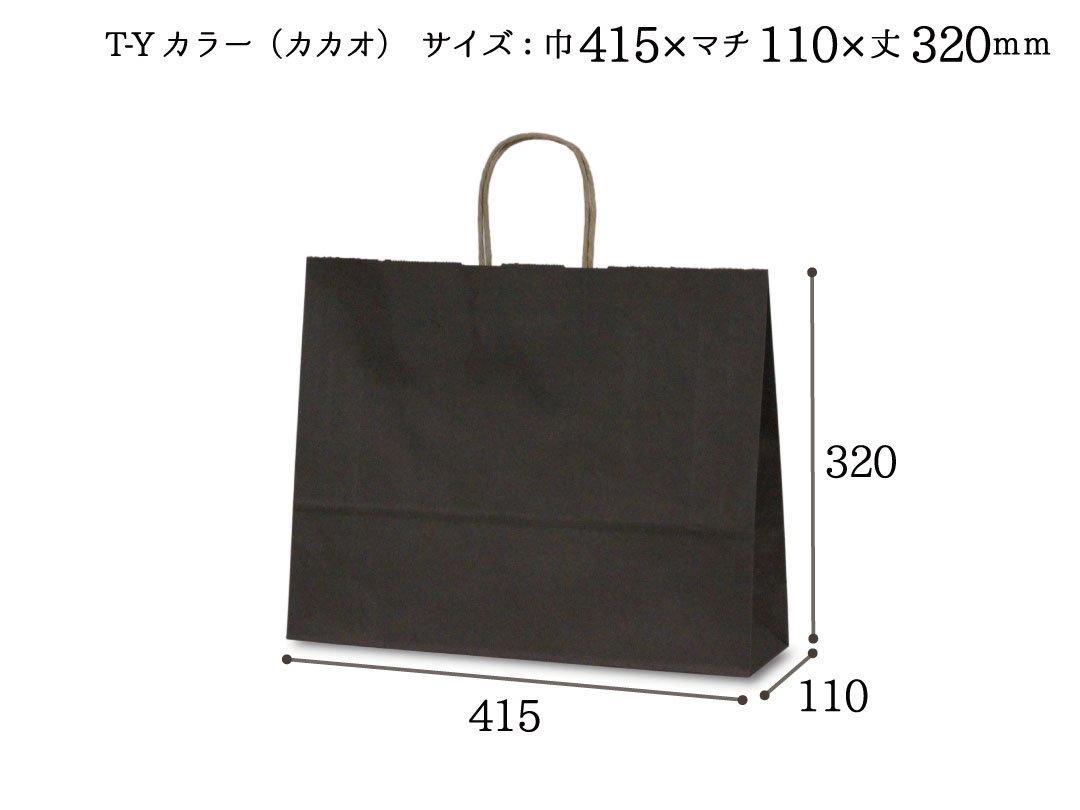 紙袋 T-Y カラー(カカオ)