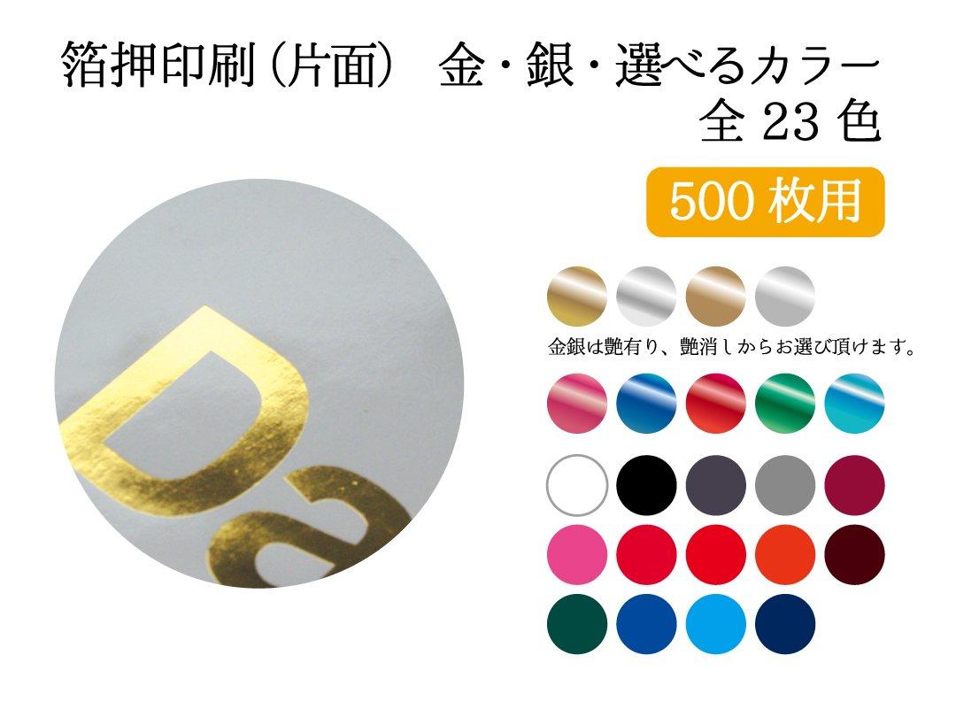 紙袋 セミオーダー(箔押片面印刷) 500枚