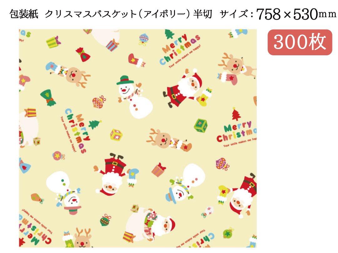 包装紙 クリスマスバスケット(アイボリー ) 半切 300枚