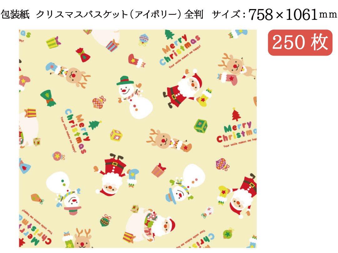 包装紙 クリスマスバスケット(アイボリー) 全判 250枚