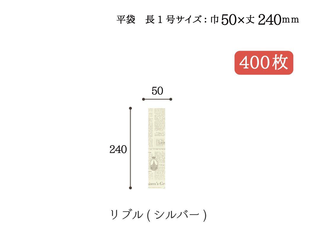 小袋(平袋) リブル(シルバー) 長1号 400枚