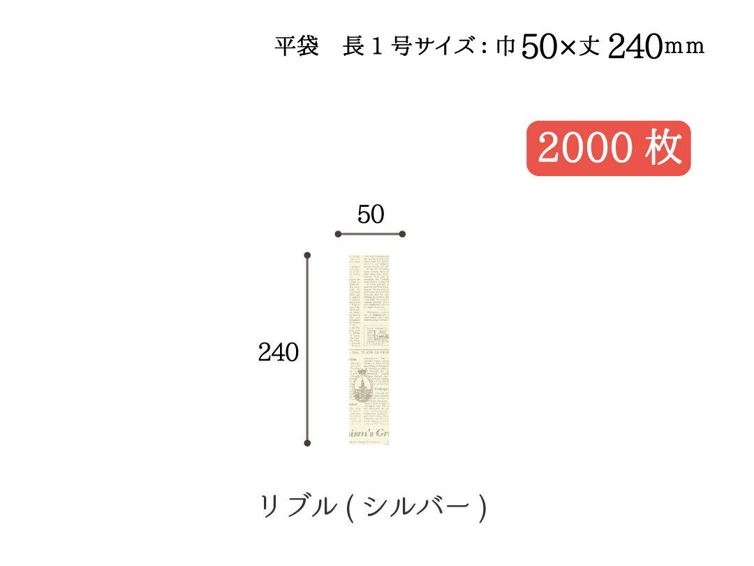 小袋(平袋) リブル(シルバー) 長1号 2,000枚