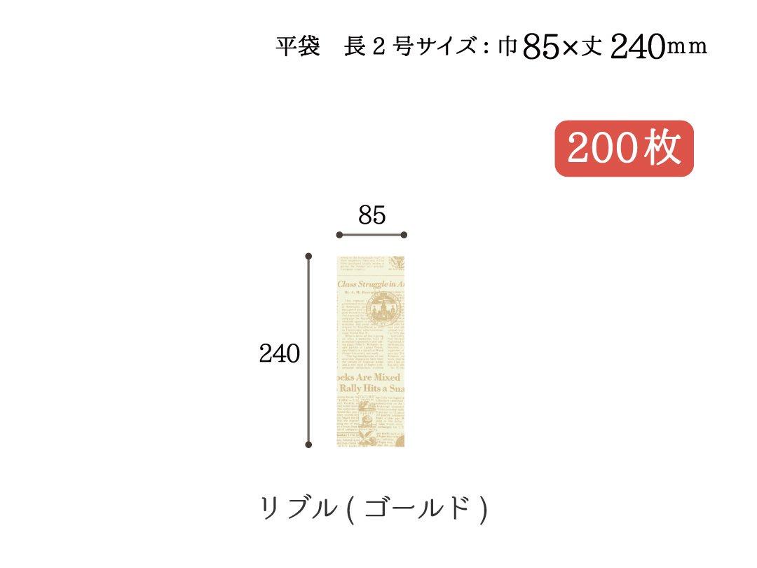 小袋(平袋) リブル(ゴールド) 長2号 200枚