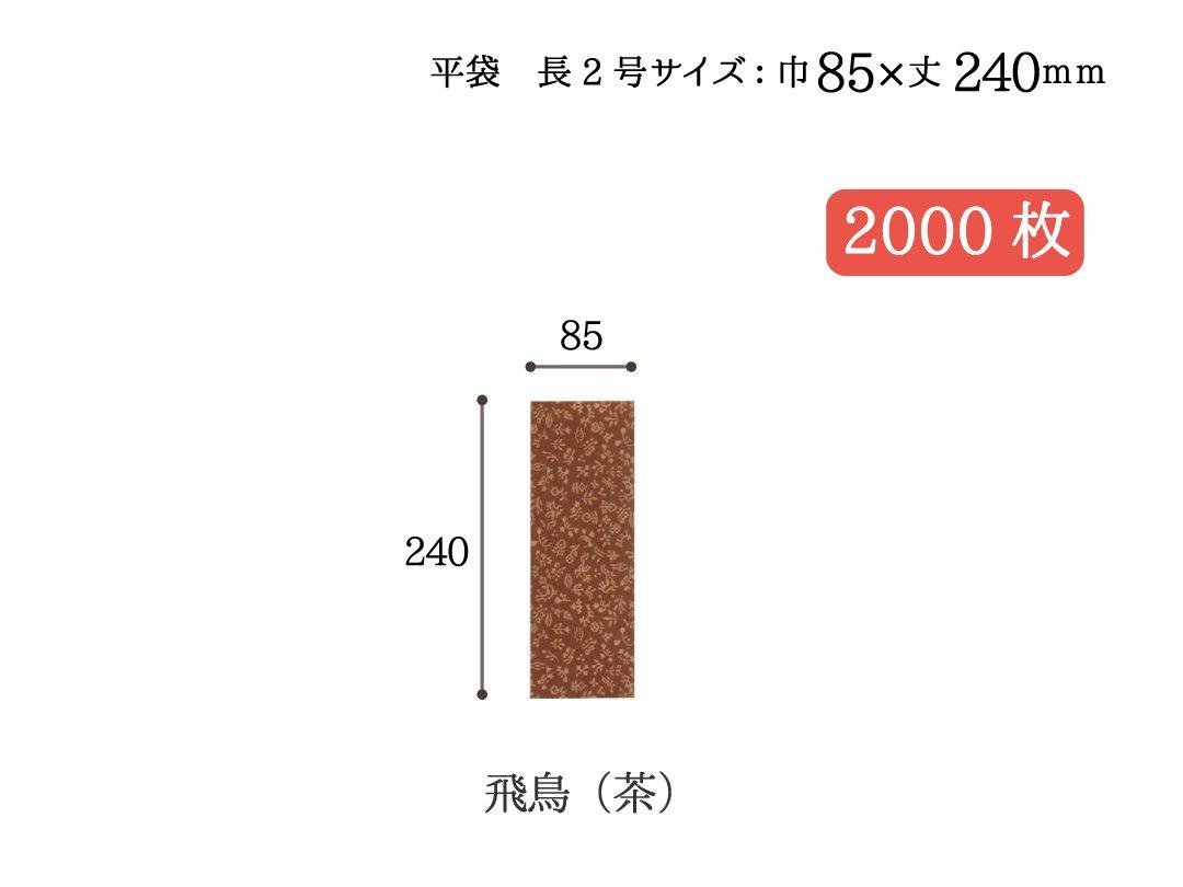 小袋(平袋) 飛鳥(茶) 長2号 2,000枚