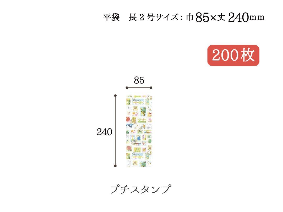 小袋(平袋)プチスタンプ 長2号 200枚