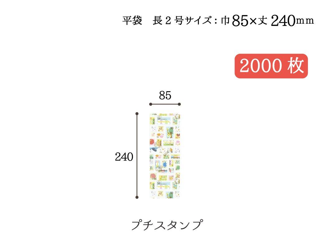 小袋(平袋)プチスタンプ 長2号 2,000枚