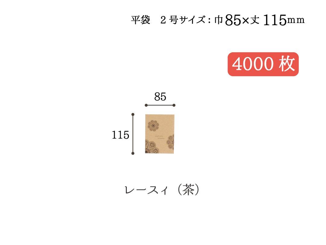 小袋(平袋) レースィ(茶) 2号 4,000枚