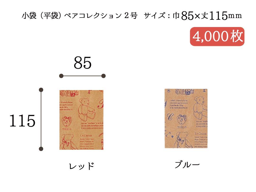 小袋(平袋)ベアコレクション(レッド・ブルー) 2号 4,000枚