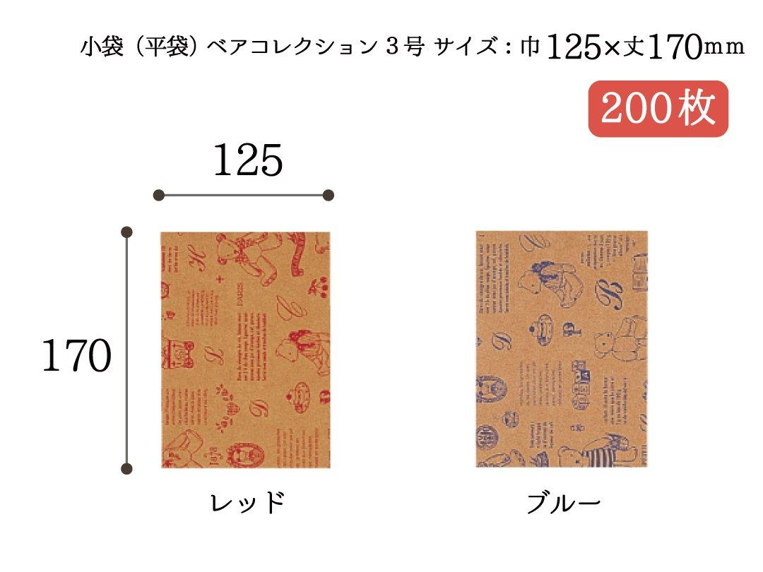 小袋(平袋)ベアコレクション(レッド・ブルー) 3号 200枚