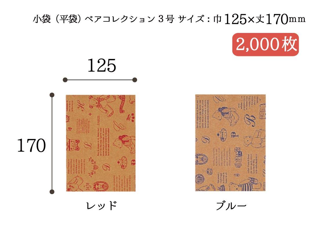 小袋(平袋)ベアコレクション(レッド・ブルー) 3号 2,000枚