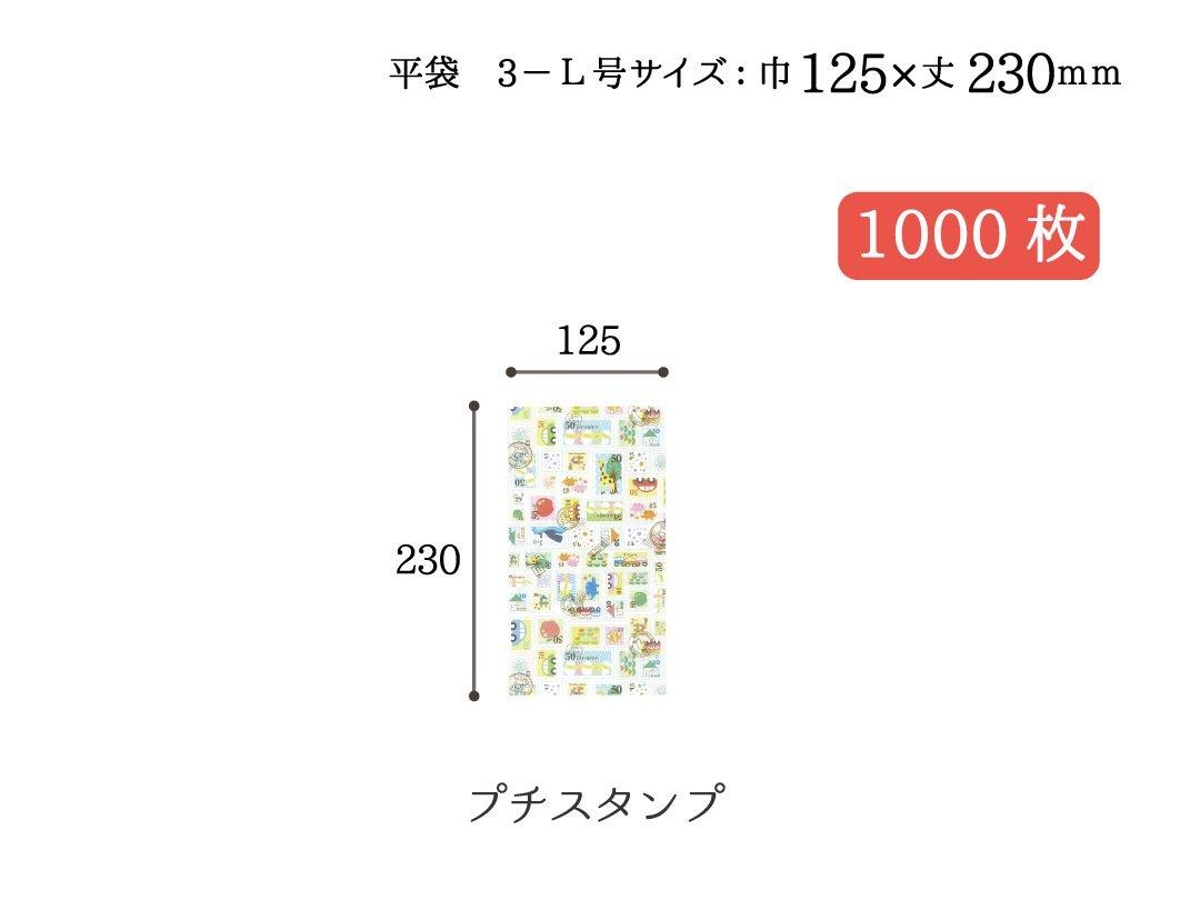 小袋(平袋)プチスタンプ 3-L号 1,000枚