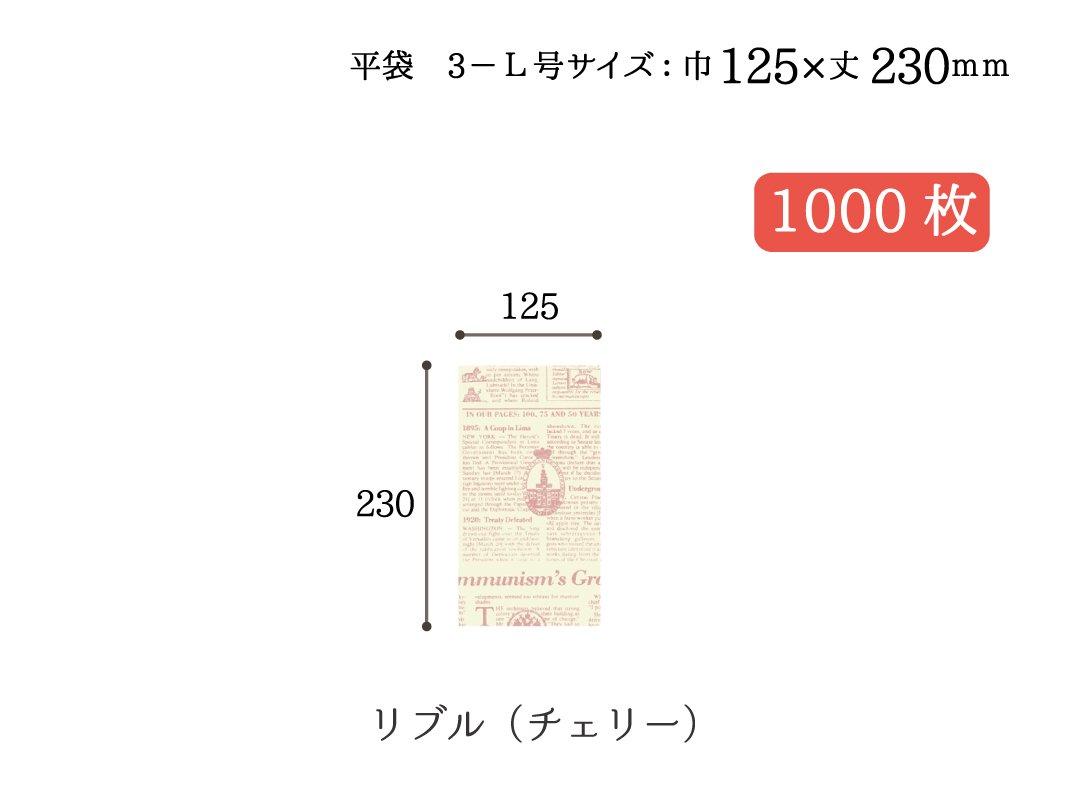 小袋(平袋) リブル(チェリー) 3-L号 1,000枚