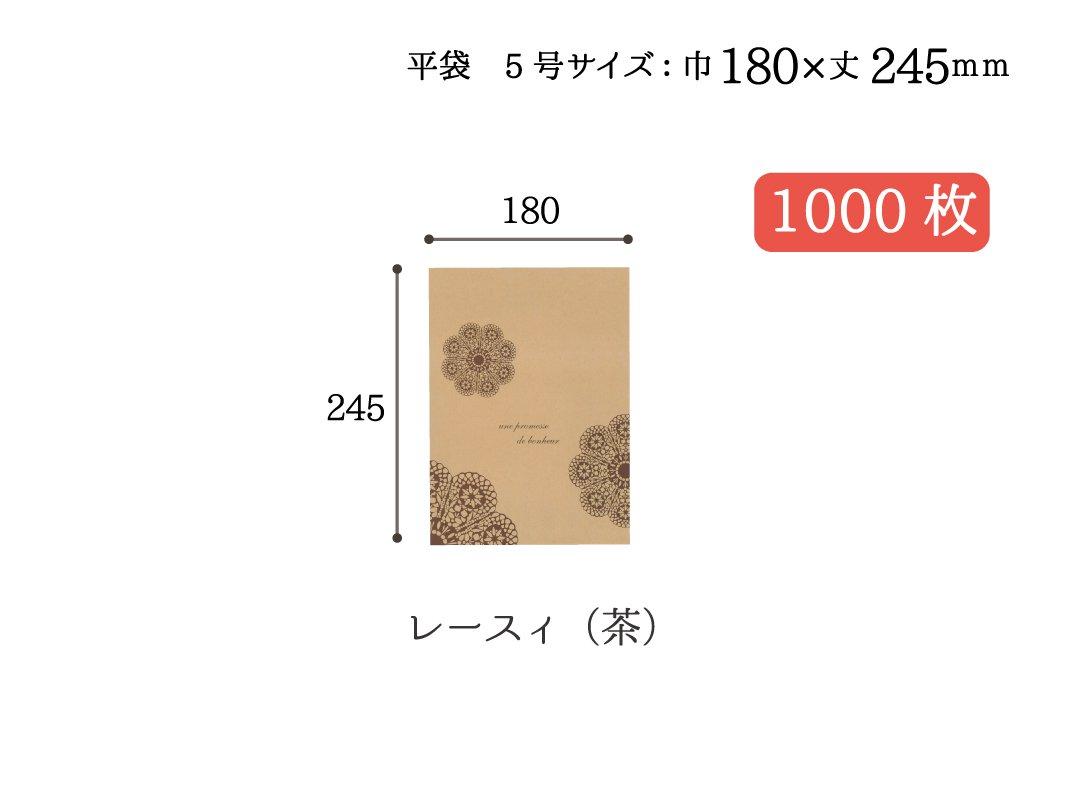 小袋(平袋) レースィ(茶) 5号 1,000枚