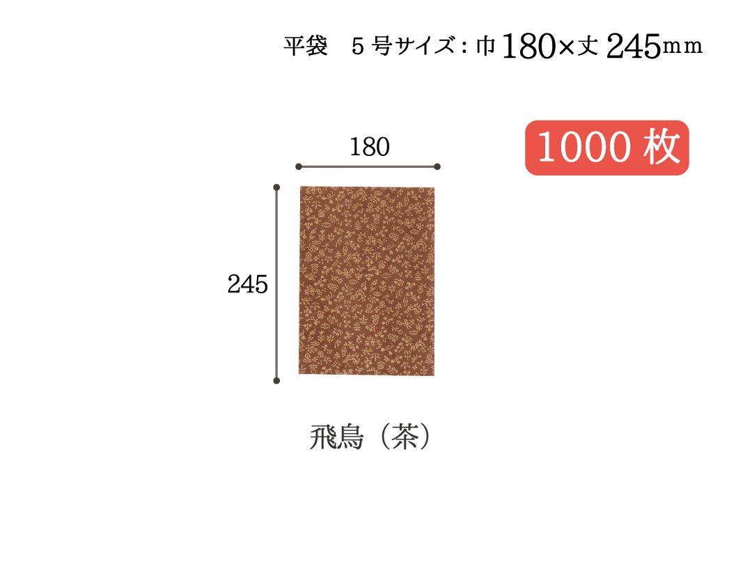 小袋(平袋) 飛鳥(茶) 5号 1,000枚