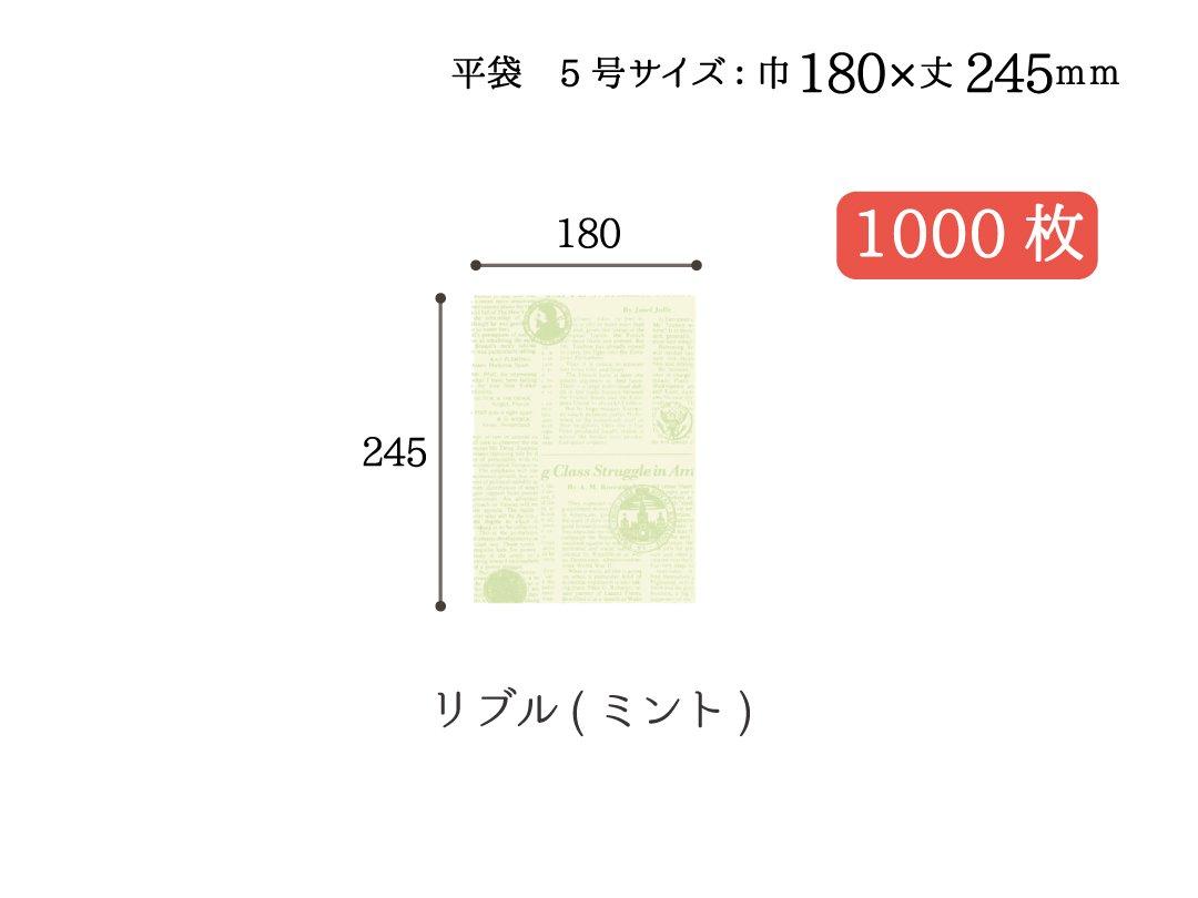 小袋(平袋) リブル(ミント) 5号 1,000枚