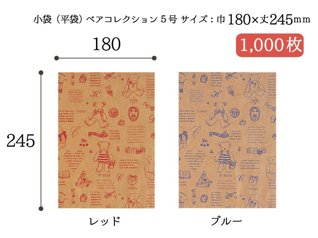 小袋(平袋)ベアコレクション(レッド・ブルー) 5号 1,000枚
