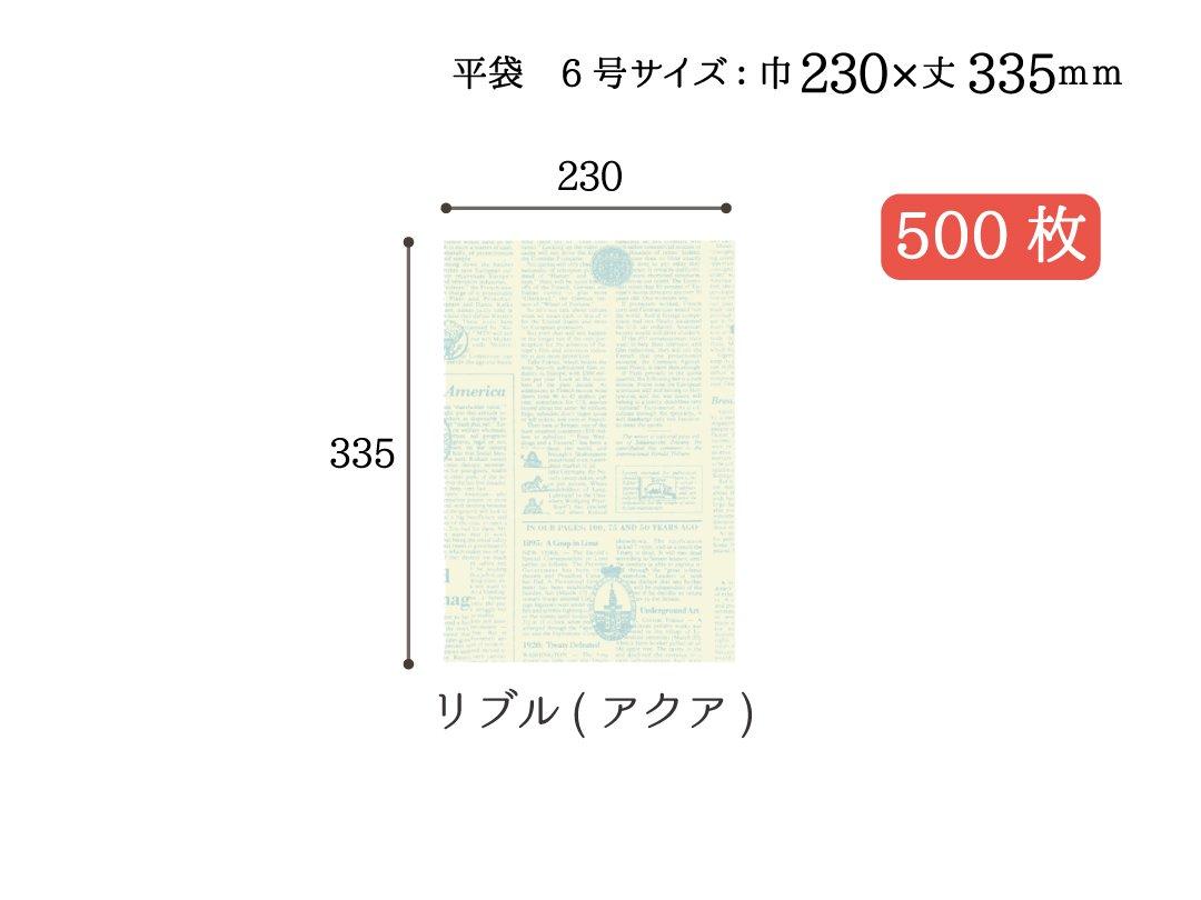 小袋(平袋) リブル(アクア) 6号 500枚