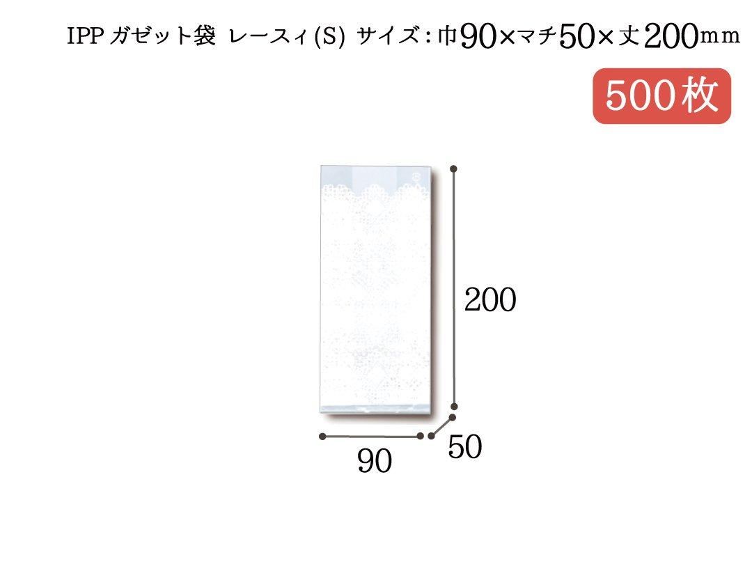 IPPガゼット袋 レースィ S 500枚