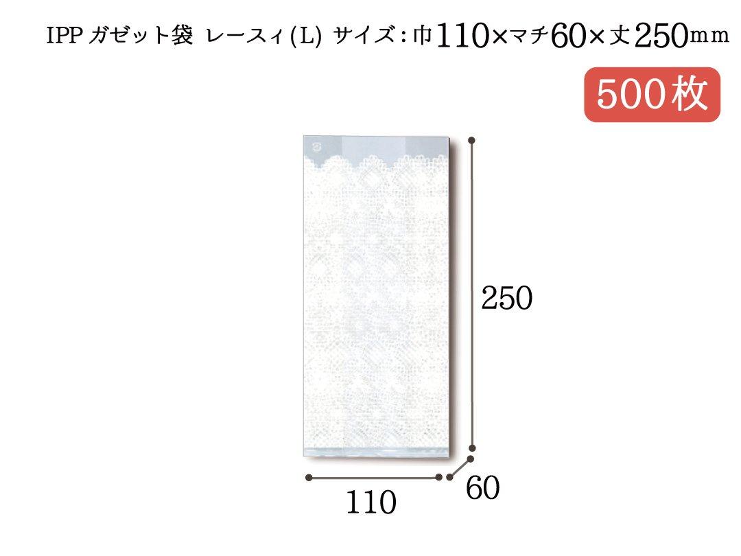 IPPガゼット袋 レースィ L 500枚
