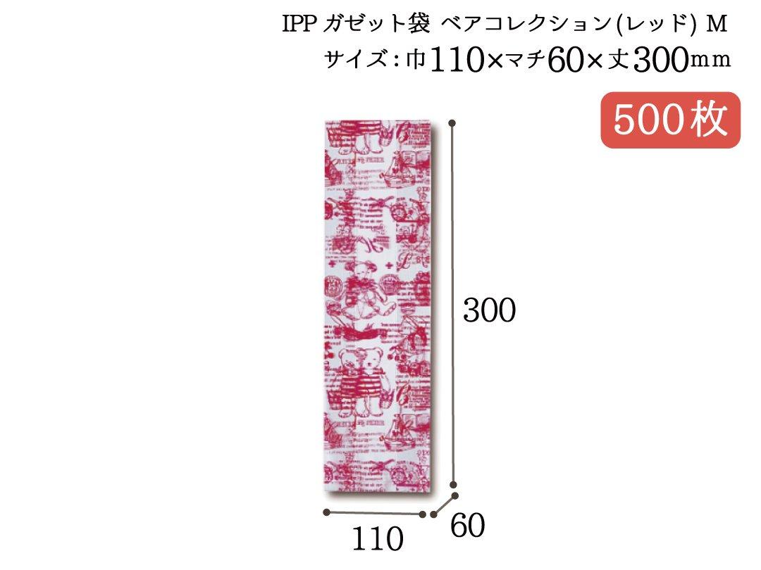 IPPガゼット袋 ベアコレクション(レッド) M 500枚