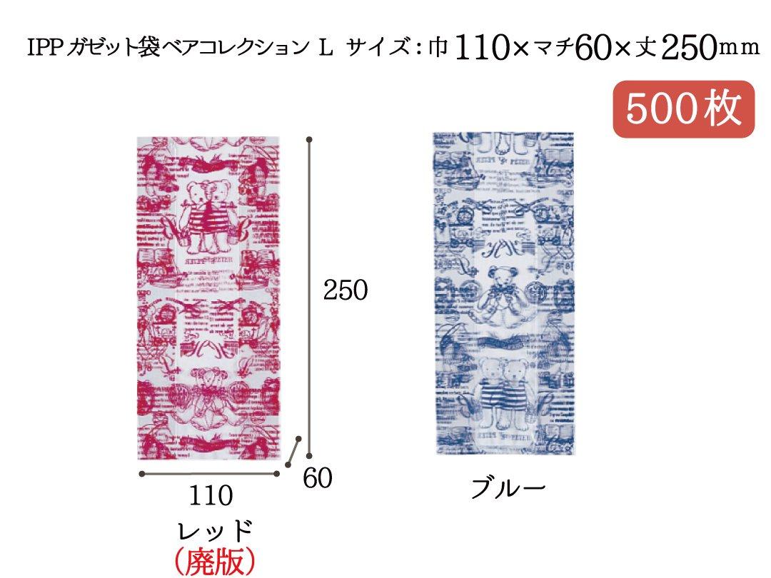 IPPガゼット袋 ベアコレクション ブルー L 500枚