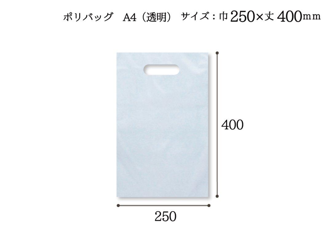 ポリバッグ A4(透明)