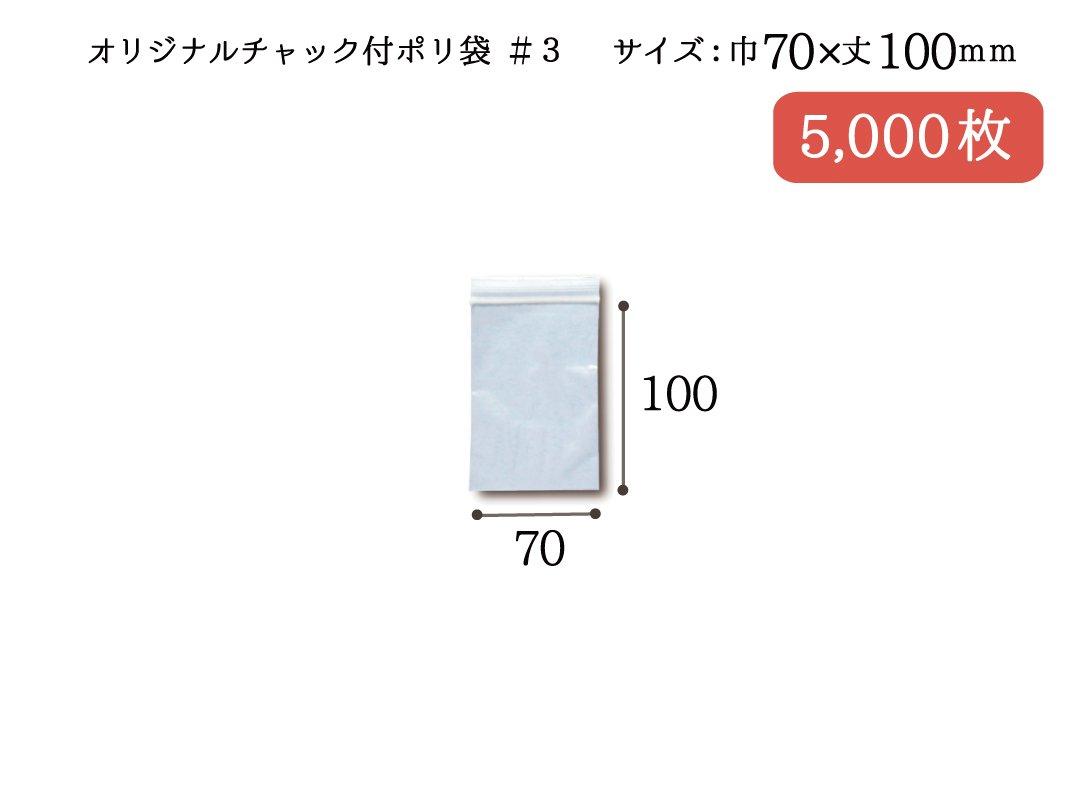 ベルベオリジナルチャック付ポリ袋 #3(C-4) 5,000枚