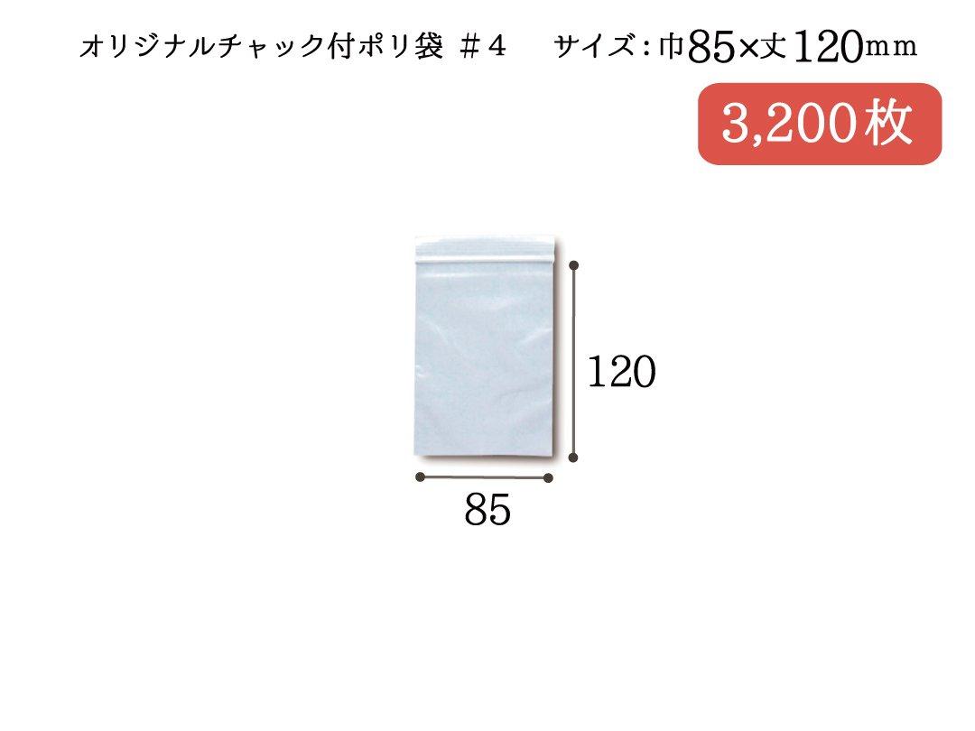ベルベオリジナルチャック付ポリ袋 #4(D-4) 3,200枚