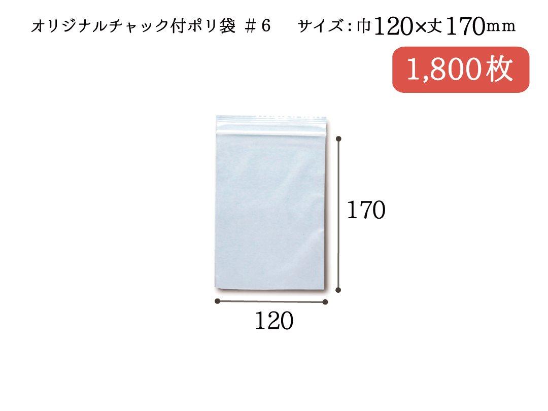 ベルベオリジナルチャック付ポリ袋 #6(F-4) 1,800枚
