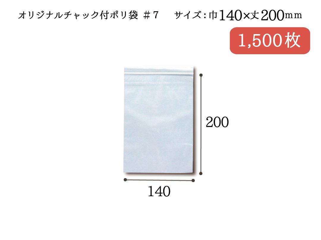 ベルベオリジナルチャック付ポリ袋 #7(G-4) 1,500枚