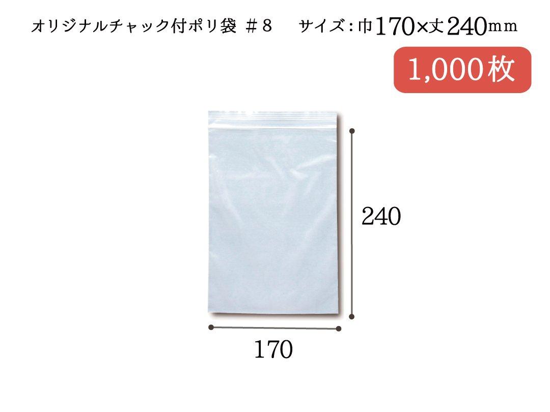 ベルベオリジナルチャック付ポリ袋 #8(H-4) 1,000枚
