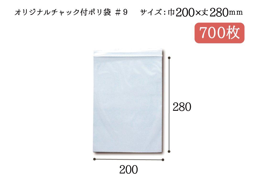 ベルベオリジナルチャック付ポリ袋 #9(I-4) 700枚