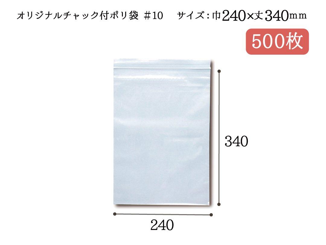 ベルベオリジナルチャック付ポリ袋 #10(J-4) 500枚