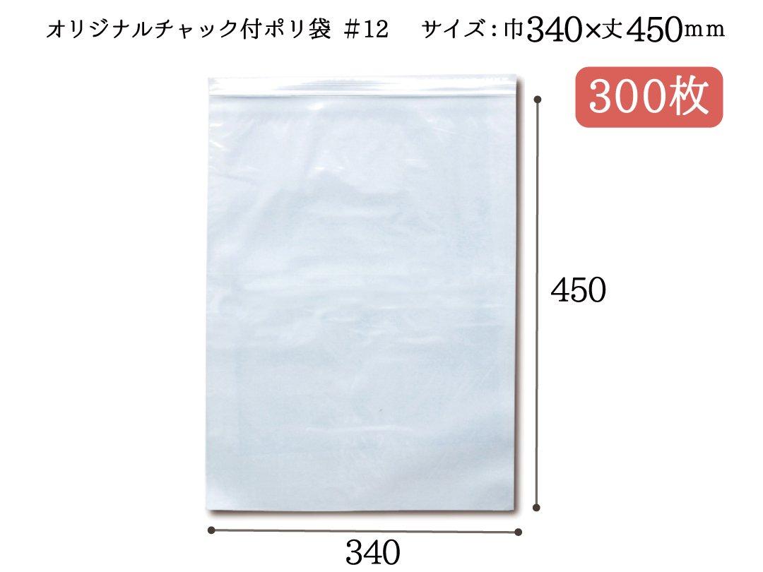 ベルベオリジナルチャック付ポリ袋 #12(L-4) 300枚