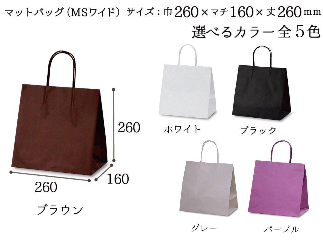 紙袋 マットバッグ(MSワイド) 10枚