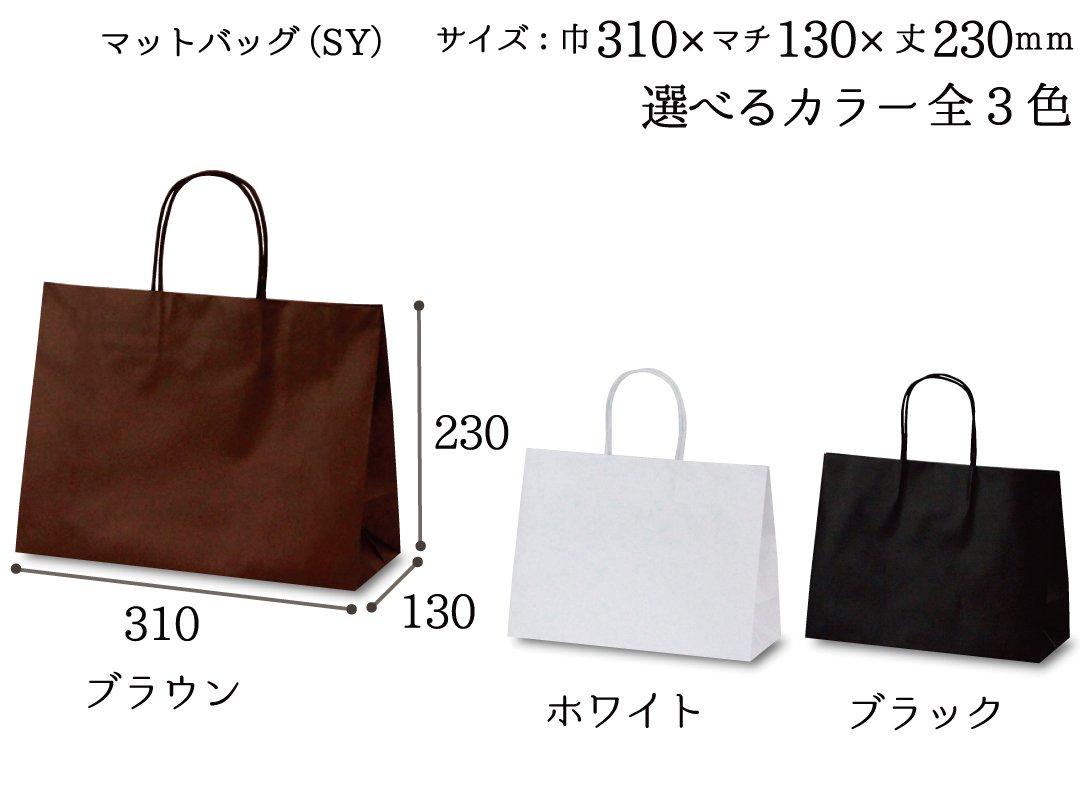 紙袋 マットバッグ(SY) 10枚