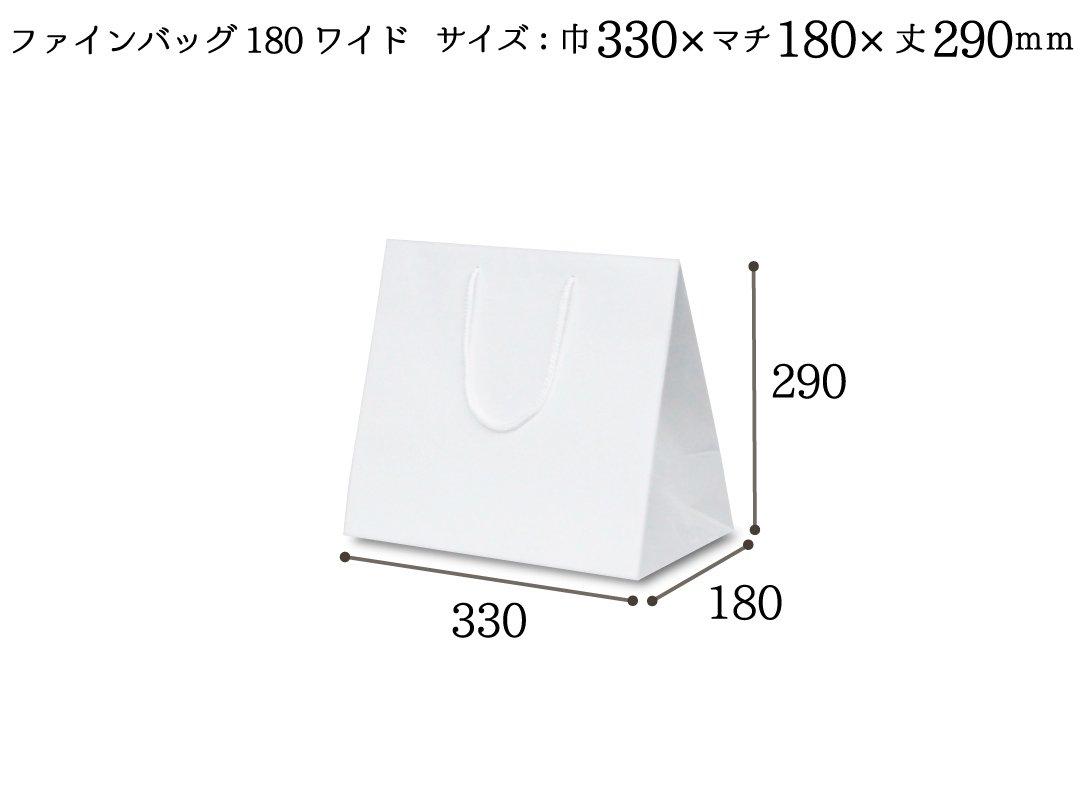 紙袋 ファインバッグ180ワイド 10枚