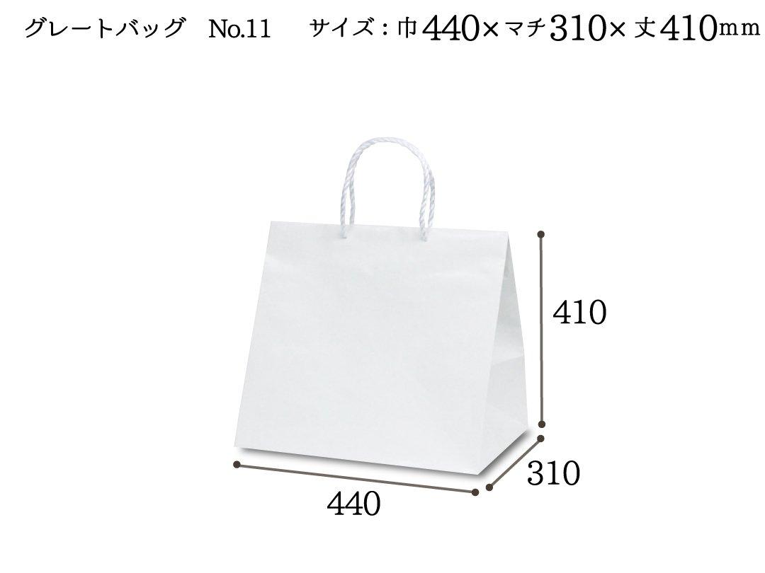 紙袋 グレートバッグ No,11 10枚