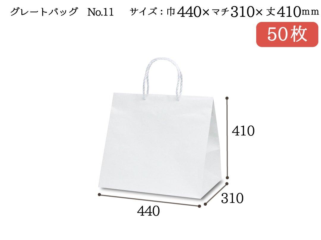 紙袋 グレートバッグ No,11 50枚