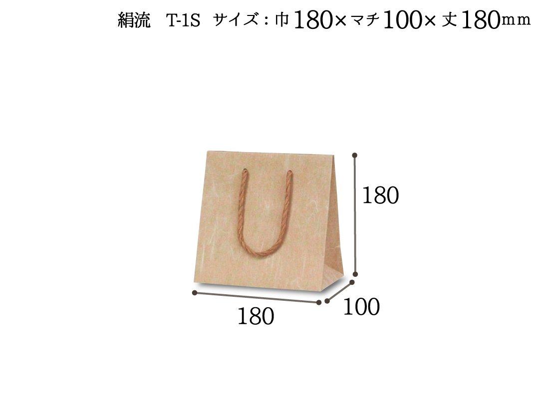 紙袋 T-1S 絹流(きんりゅう) 10枚