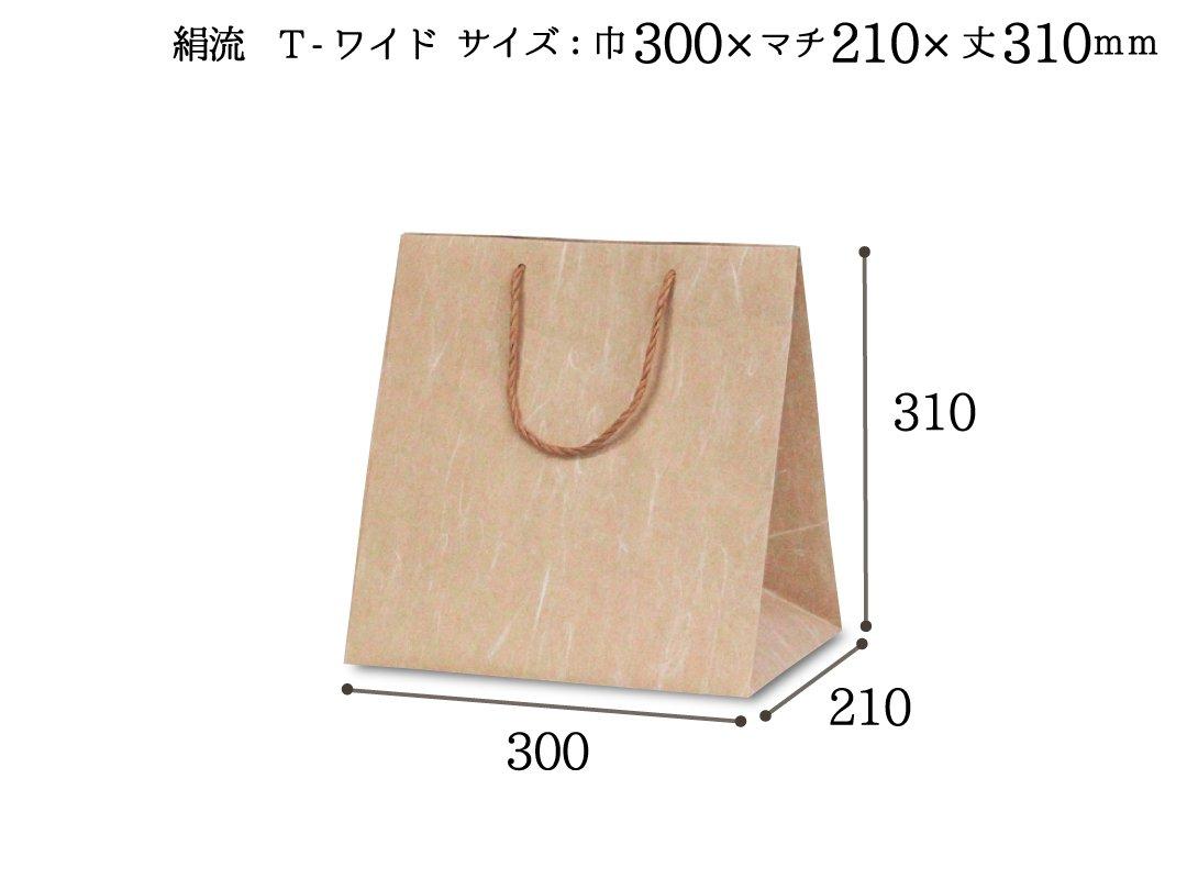 紙袋 T-ワイド 絹流(きんりゅう)