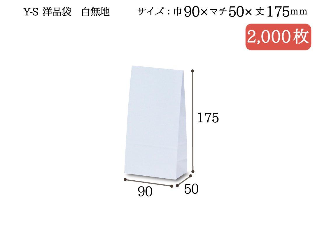 洋品袋 Y-S 白無地 2,000枚