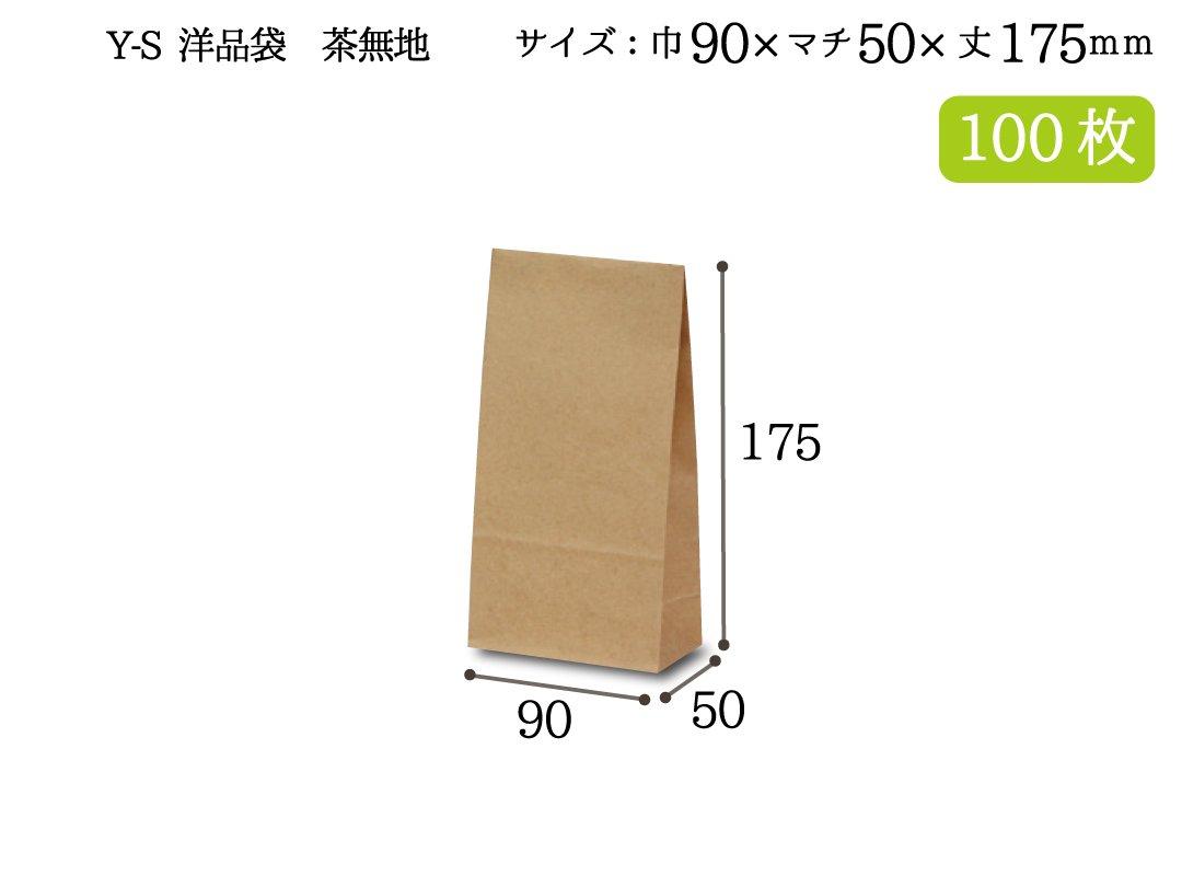 洋品袋 Y-S 茶無地 100枚