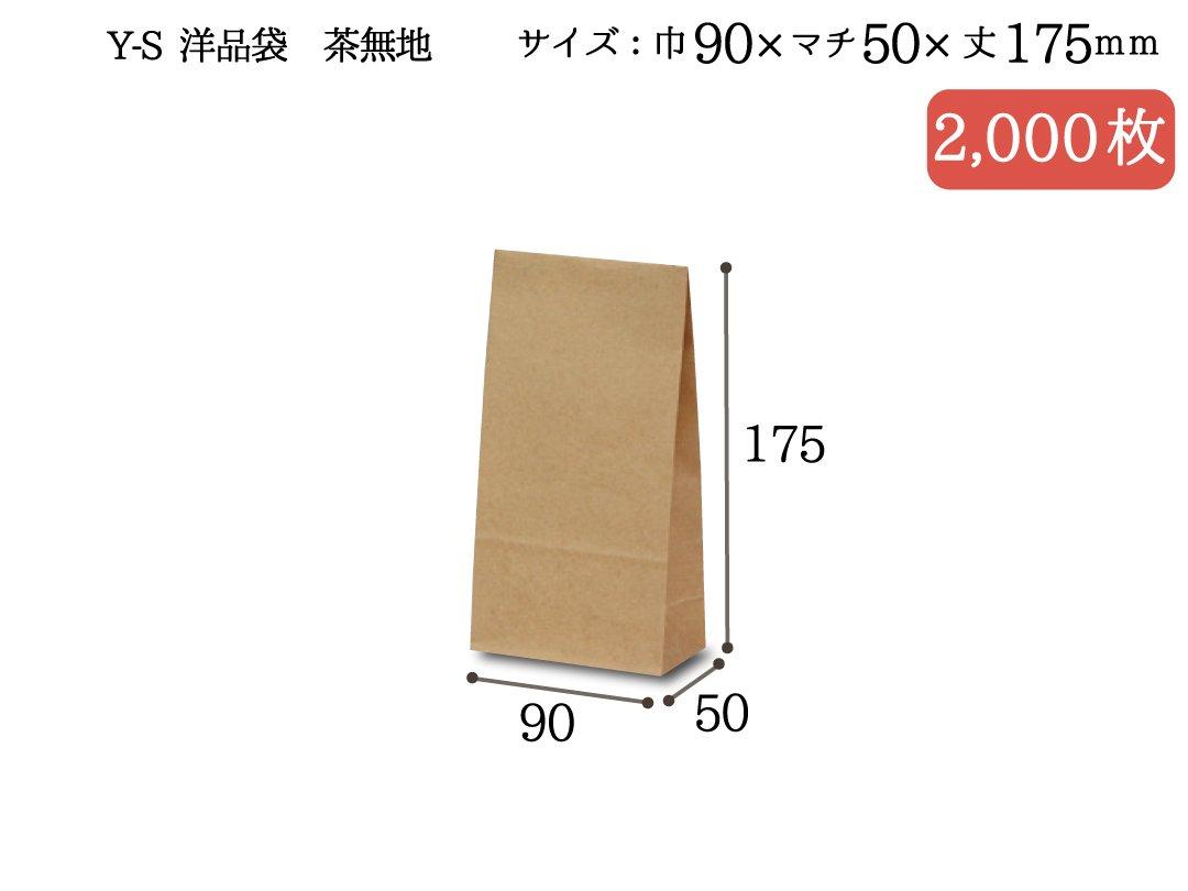 洋品袋 Y-S 茶無地 2,000枚
