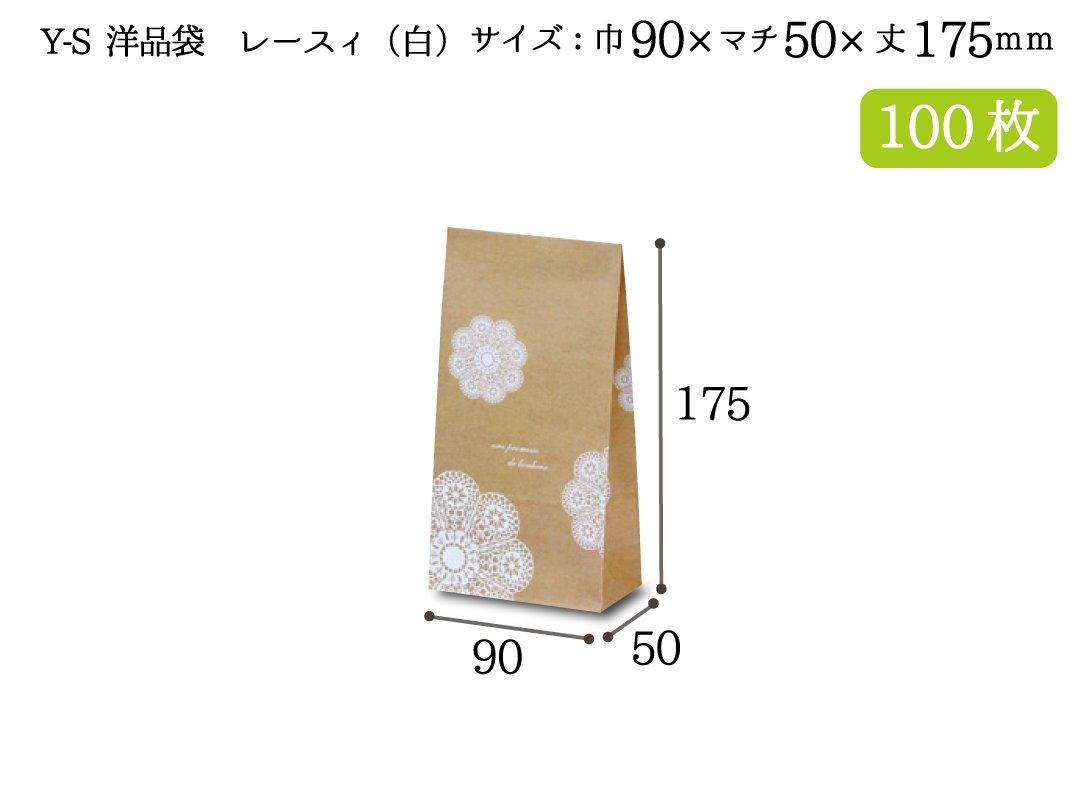 洋品袋 Y-S レースィ(白) 100枚