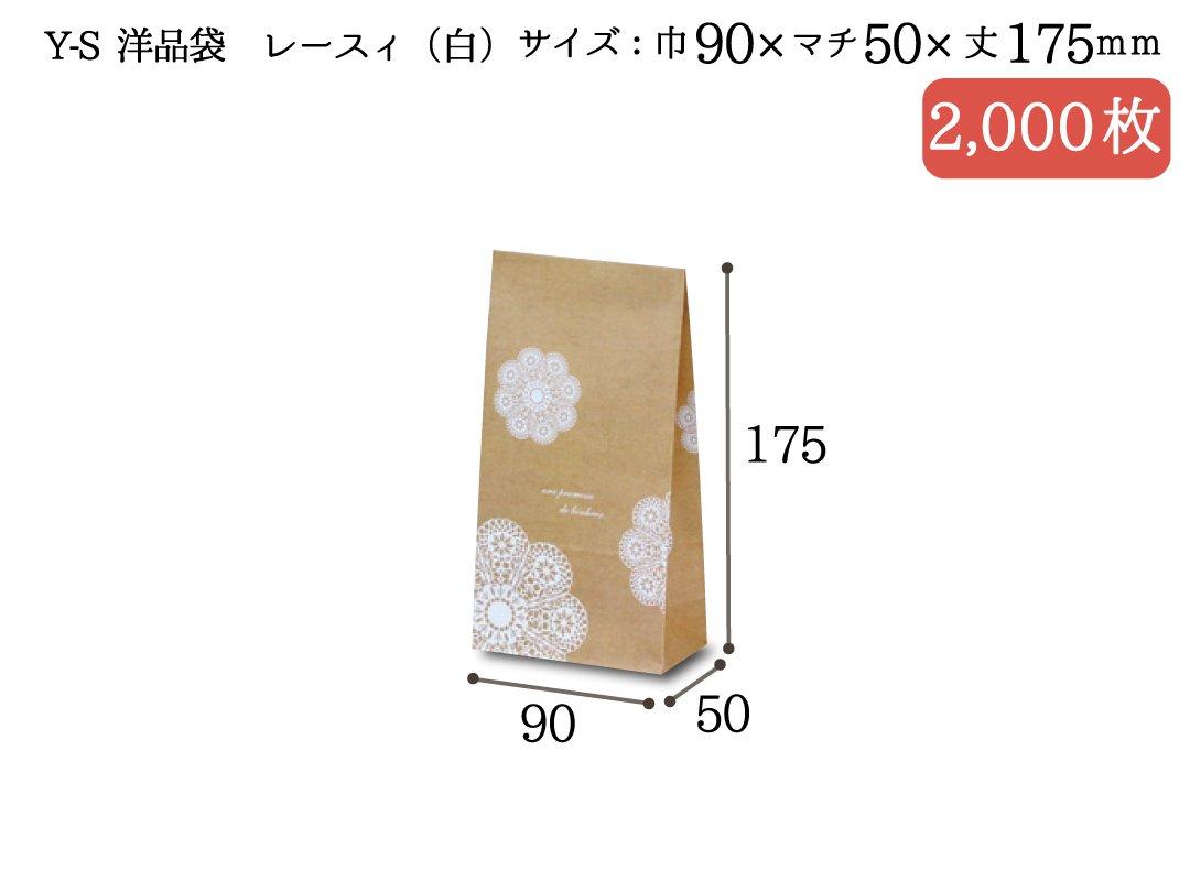 洋品袋 Y-S レースィ(白) 2,000枚