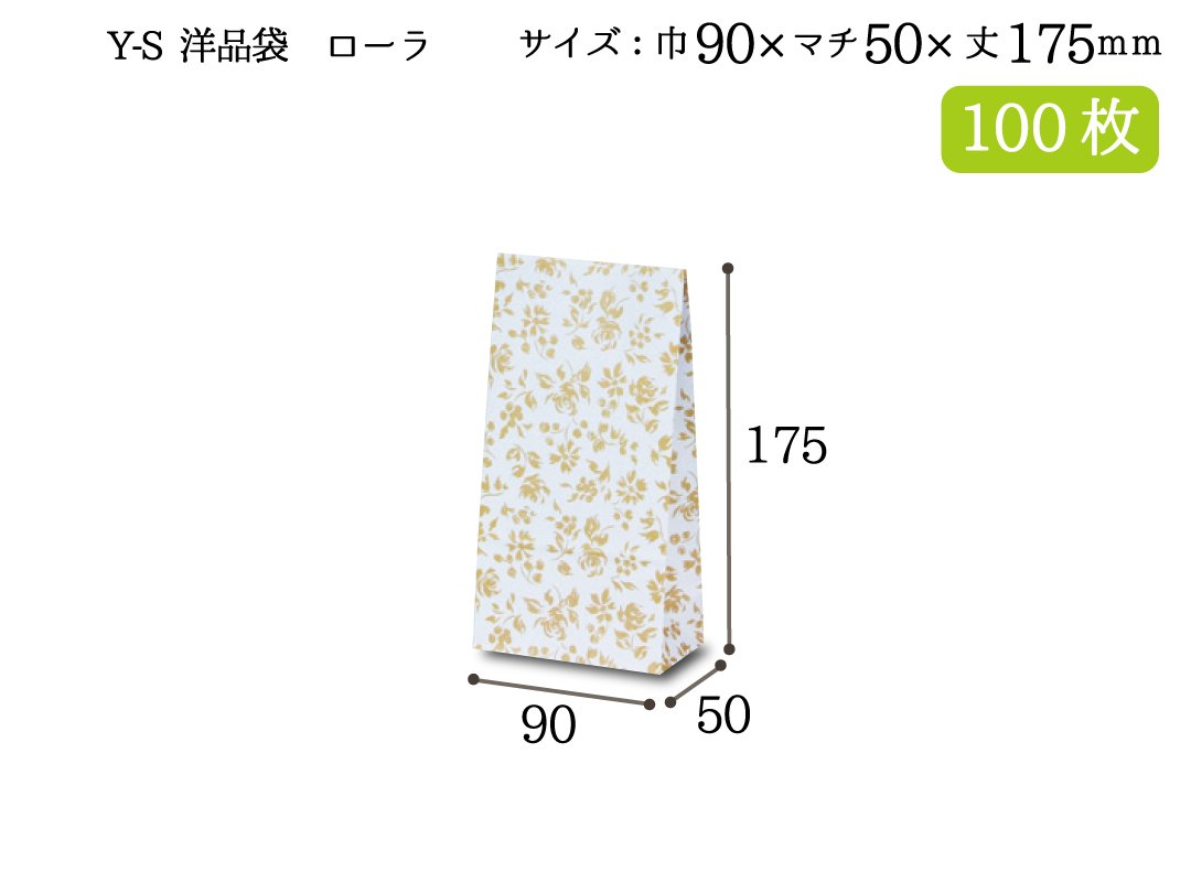 洋品袋 Y-S ローラ 100枚